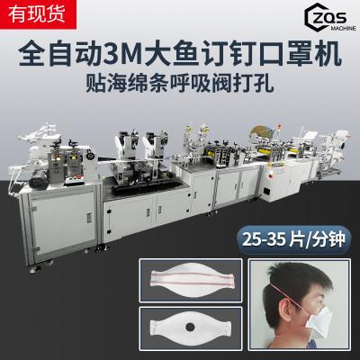 全自动高速KF94大鱼3M订钉贴海绵条呼吸阀打孔口罩机每分钟25-35片
