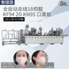 全伺服控制全自动19伺服KN95,KF94 2D高速口罩机110-130pcs/min