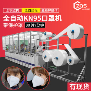 高端定制出口欧美全自动KN95 KF94 2D口罩机带安全防护罩80Pcs/min