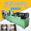 高端定制总线全钢结构KN95口罩机14个伺服电机120-140pcs/min
