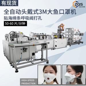 全自动头戴式3M大鱼口罩机自动贴海绵条呼吸阀打孔50-60pcs/min