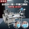 全自动高速平面口罩机8伺服电机120-150pcs/min