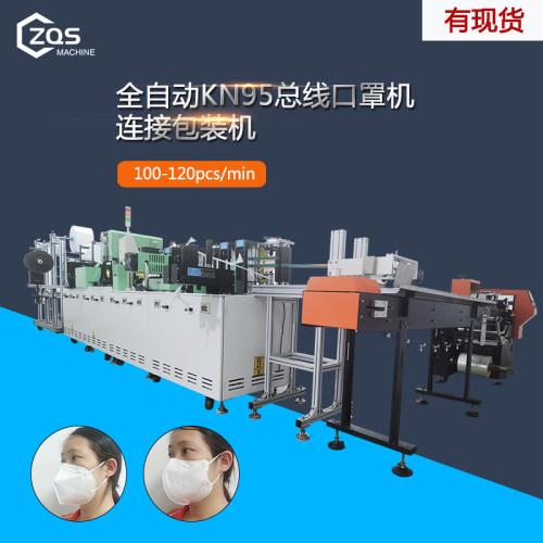 高端定制总线全钢结构KN95 KF94 2D口罩机连接包装机120-140pcs/min