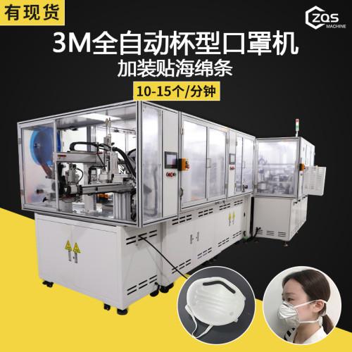 全自动3M杯型冷压侧焊耳口罩机自动贴海绵条10-15pcs/min