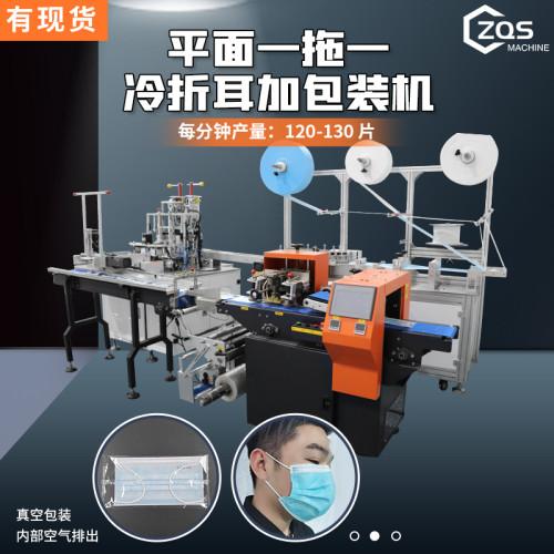 高速一拖一平面口罩机自动折耳装置自动枕式包装机120-130pcs/min