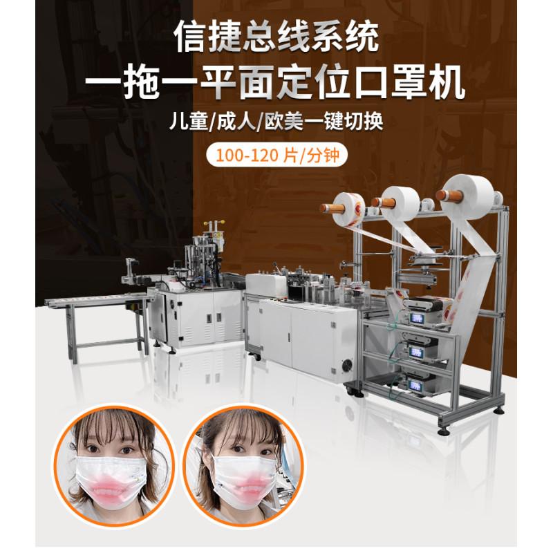 儿童成人平面定位口罩机全自动一拖一100-120pcs/min