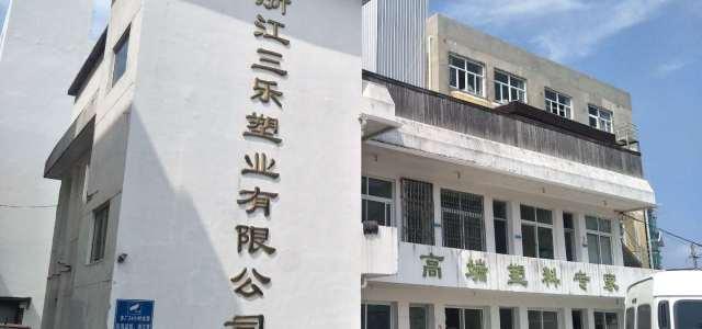 Zhejiang Sanle Plastic Co.ltd