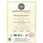 Quality Management System Certification, Chinese