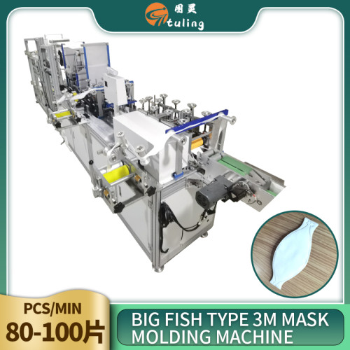 High Speed 3M Model KF94 Mask Body Machine