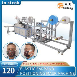 Child/Adult one-key switch Elastic Earband  Postioning mask Machine