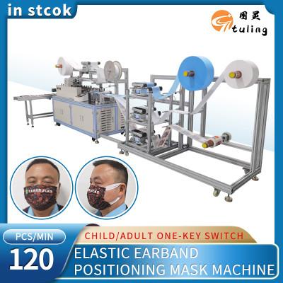 Child/Adult one-key switch Elastic Earband  Postioning mask Machine
