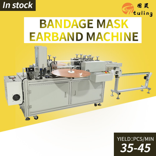 Automatic strapping mask welding machine