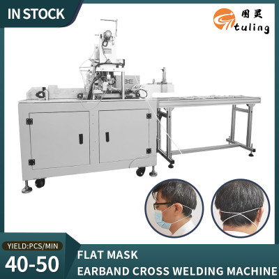 Automatic flat mask ear strap cross welding machine