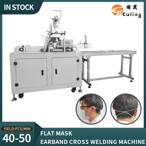 Automatic flat mask ear strap cross welding machine