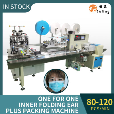 One for one inner folding ear plus packaging machine