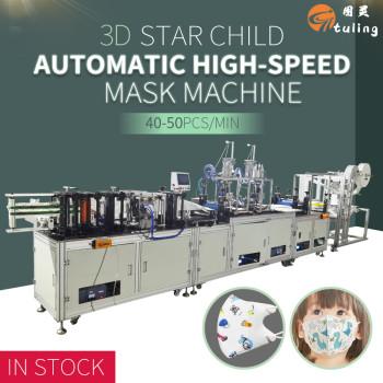 3D star child automatic high speed mask machine
