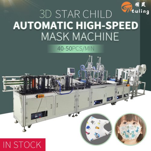 3D star child automatic high speed mask machine