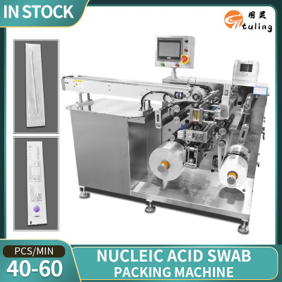 Nucleic acid swab four-side sealing packaging machine
