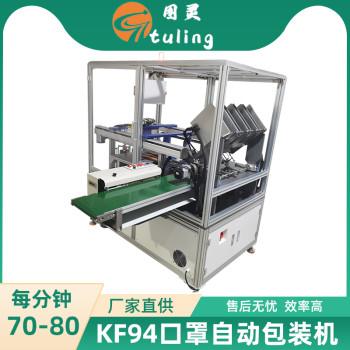 KF94 4通道口罩自动包装机