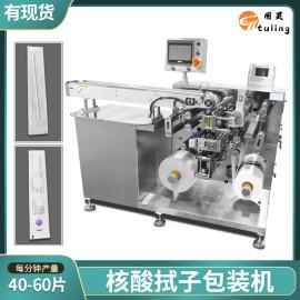 核酸拭子包装机