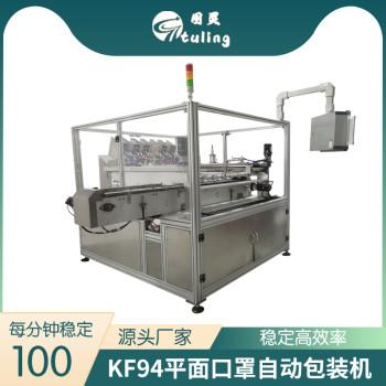 KF94平面口罩6通道自动包装机