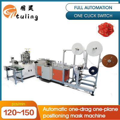 One tow one plane positioning mask machine