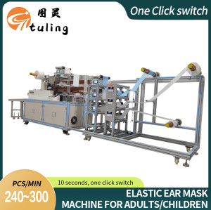 One-key switching elastic earband mask machine for adults and children