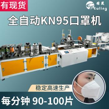 全自动高速KN95,每分钟稳定生产90-100片。