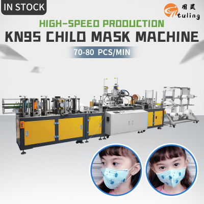 KN95 children /kids mask machine speed 70-80pcs/min
