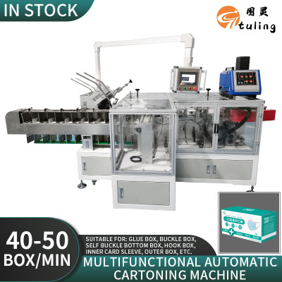 Fully automatic mask box packing machine