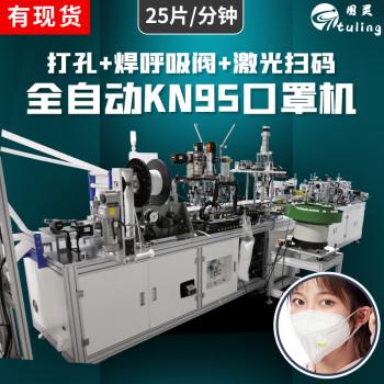 全自动KN95口罩机打孔加焊呼吸阀激光扫码