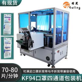 KF94平面口罩四通道自动包装机