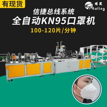 总线全自动高速KN95口罩机,每分钟稳定生产100-120片。