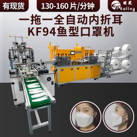 全自动KF94一拖一鱼型口罩机每分钟130-160片