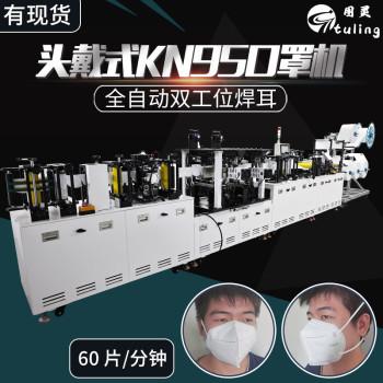 全自动KN95双工位焊耳头戴式口罩机每分钟生产60片