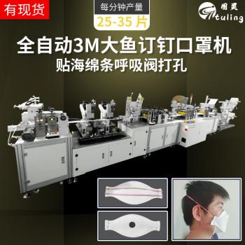 全自动3M大鱼订钉贴海绵条呼吸阀打孔口罩机每分钟25-35片