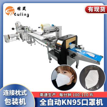 全自动高速KN95口罩机连接枕式包装机每分钟100-110片