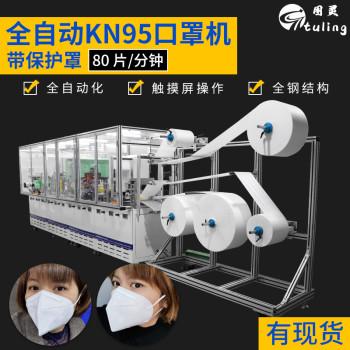 厂家直供总线款带安全保护罩全钢结构全自动高速KN95口罩机70-80片/分钟