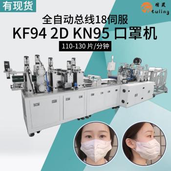 每分钟稳定生产100-110片全钢结构18伺服总线全自动高速N95 2D KF94 蝴蝶型 KN95口罩机