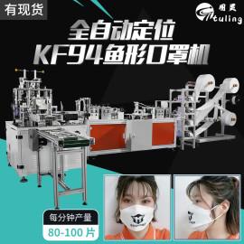 全国首推KF94鱼形定位口罩机全自动一拖一KF94定位口罩机80-100片/分钟