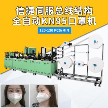厂家源头供应全自动高速KN95  N95 FFP2 口罩机KN95口罩机