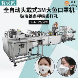 全自动头戴式3M大鱼口罩机可贴海绵条及带呼吸阀打孔KF94大鱼口罩机每分钟50-60片