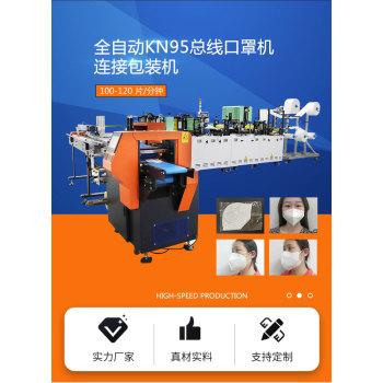 工厂直供全自动钢结构高速KN95 N95折叠口罩机连接伺服高速包装机每分钟100-120片