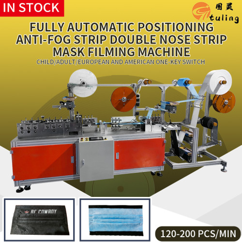 fully automatic positioning  anti-fog double nose strip mask body making machine