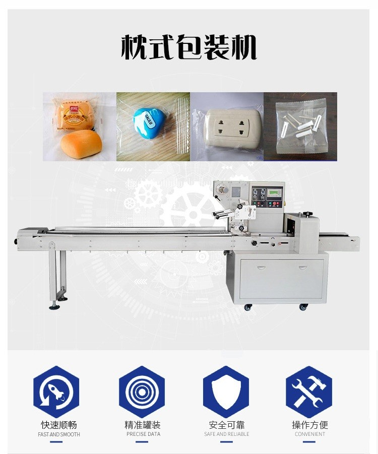 What is the function of the automatic pillow packaging machine?