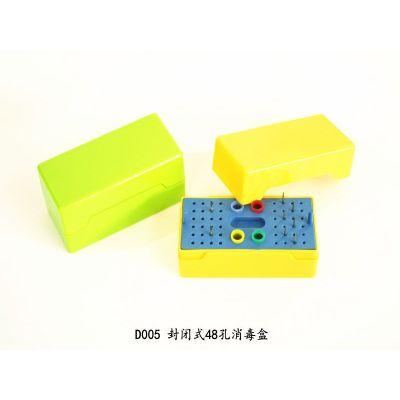 48-holes autoclave box (enclosed)