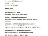 Medical device product export sales certificate