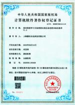 计算机应用权证书