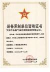 装备承制单位资格证书