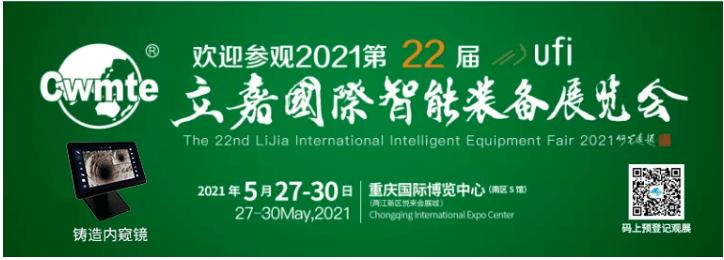 Lijia International Intelligent Equipment fair (CWMTE)2021